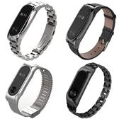 小米手環2腕帶替換帶 二代運動金屬表帶不銹鋼米蘭尼斯手環帶真皮 全館免運