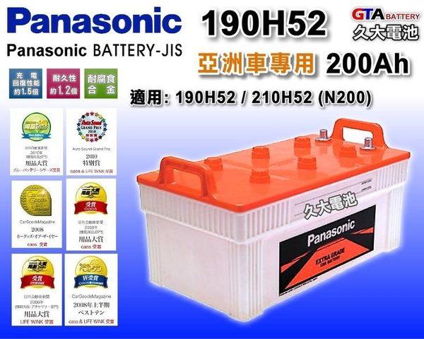 ✚久大電池❚ 國際牌 Panasonic 汽車電瓶190H52 N200 210H52 性能與壽命超越國產兩大品牌