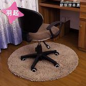 電腦椅地墊地毯臥室家用臥室墊子轉椅地墊圓形地墊可機洗YYP 麥琪精品屋