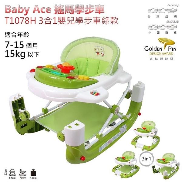 Baby Ace 三合一學步車-草綠色(T1078H)