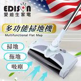 【EDISON 愛迪生】手推式拖地掃地機(E0802-D)