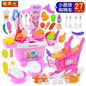 兒童過家家廚房做飯餐臺套裝寶寶仿真廚具男切水果玩具女孩購物車YYP 麥琪精品屋