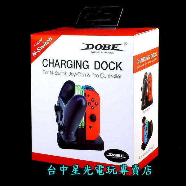 【NS週邊】 DOBE 任天堂 Switch Joy-Con PRO控制器 四支手把充電座【TNS-879】台中星光電玩