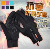 《抗寒防風手套 可觸控》加厚保暖 抗寒防風手套 刷毛 腳踏車自行車 【AH026】