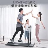 跑步機小米生態鍊 R1智慧跑步機家用款小型折疊式平板走步機室內健身 220v JD   美物 99免運