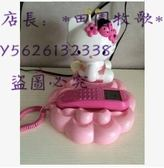 Hellokitty室用電話 有線電話 凱蒂貓電話機 卡通來顯時尚創意電話