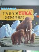 【書寶二手書T2/雜誌期刊_YJG】少女長毛象YUKA的超時空旅行 兒童版導覽手冊_方平