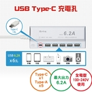 【朝日科技】USB-06 6UB智慧快充6.2A延長線5尺/1.5米(type c專用孔 100-240v)