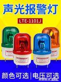 LTE-1101J旋轉爆閃警報燈閃爍燈聲光報警器220V24V12V信號警示燈 限時下殺75折
