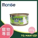 MONGE化毛配方-白身鮪魚+蟹肉 80g【TQ MART】