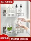 浴室置物架 免打孔太空鋁浴室洗手間洗漱台壁掛式廁所收納架牆上【八折搶購】
