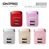 [富廉網] 【ONPRO】2.4A USB 雙埠電源供應器/充電器 金屬色限定版 UC-2P01 銀/金/紫/酒紅/玫瑰金