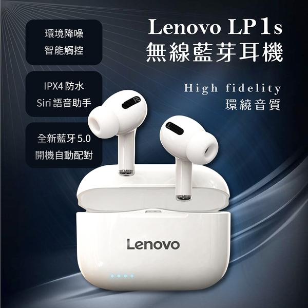 Lenovo聯想 LP1S 入耳式 降噪 運動耳機 真無線藍牙耳機 迷你耳機