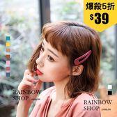 韓版多色霧面造型髮夾-P-Rainbow【AB092701】