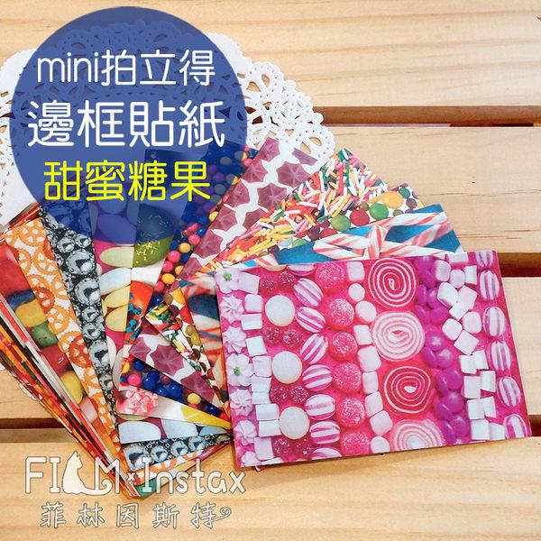 【菲林因斯特】拍立得邊框貼紙 20入 甜蜜糖果 相框貼 邊框貼 裝飾空白底片 mini8 25