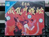 影音專賣店-V54-017-正版VCD*電影【黃飛鴻之鐵雞鬥蜈蚣】-李連杰*張敏*袁詠儀