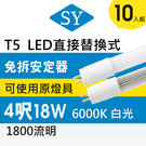 【SY 聲億】T5LED燈管 直接替換式...
