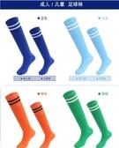 競邁成人兒童足球襪男中筒襪子女純棉薄款防滑專業訓練男童長筒襪 買一送一