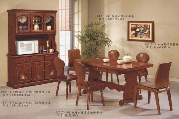 8號店鋪  全實木鄉村風係列 餐廳組 加 4.2餐櫃訂製傢俱~客製化全實木傢俱~~實體店面~工廠直營