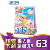 B322 熊寶貝 衣物香氛袋 花樣香氛 21g (3入)【熊大碗福利社】