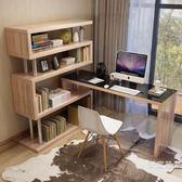 電腦桌轉角書桌簡約台式家用辦公桌多功能一體桌子書桌書架組合WY【週年慶免運八折】