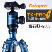 FOTOPRO 富圖寶 TX-PRO1 藍色 寶石藍 反折三腳架 (24期0利率 免運 湧蓮公司貨) 附雲台+腳架套 C4i 改款