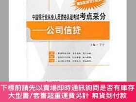 簡體書-十日到貨 R3YY【中國 業從業人員資格認證考試考點採分——公司信貸】 9787300139241