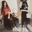 兩件套洋裝 露肩連身裙夏裝新款洋氣大碼套裝裙中長T恤裙女網紗半身裙兩件套 韓菲兒