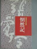 【書寶二手書T3/一般小說_HTP】惘然記_張愛玲