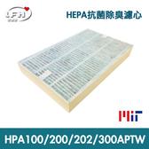 【愛濾屋 HEPA抗菌濾心】適用honeywell HPA-100APTW/HPA-200APTW/HPA-202APTW/HPA-300APTW(同HRF-R1-單片