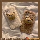 韓版手機保護套卡通毛絨熊可愛適用蘋果11手機殼promax軟8plus/xr/se/iphone7【小獅子】