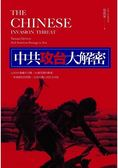 中共攻台大解密:1000個轟炸目標、14個登陸的戰場、一年兩度的時機,以及台灣人