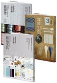 倉敷意匠日常計畫:紙品文具+生活道具