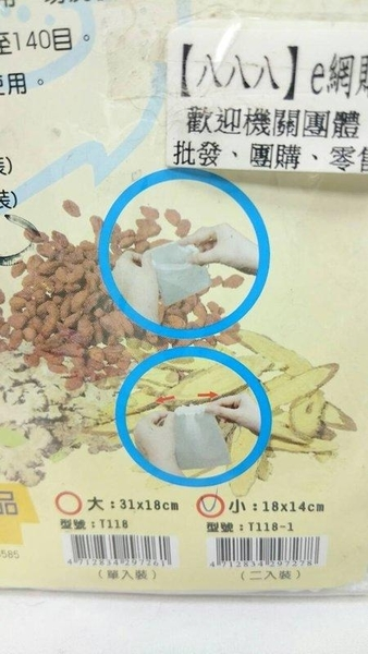 【通用過濾袋130目-140目 小 18X14(2入)】燉煮高湯 茶葉 花草茶 滷包 中藥材 美容【八八八】e網購