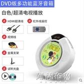 CD機 索愛 家用便攜CD機播放器DVD影碟機壁掛式hifi藍芽音箱隨身聽學生 阿薩布魯