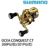 漁拓釣具 SHIMANO 18 OCEA CONQUEST CT 201PG/HG [兩軸捲線器]