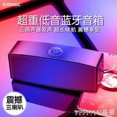 小音箱 藍芽音箱戶外迷你家用手機無線小音響電腦超重低音炮   晶彩生活