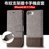 24H出貨 iPhone 7  i7 手機皮套 布紋 支架 插卡 錢夾 磁釦 保護殼 保護套 手機套 手機殼