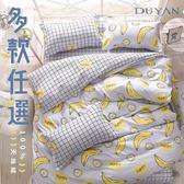文青風-單人床包枕套二件組-多款任選 竹漾台灣製 單人3.5X6.2尺(不含被套)