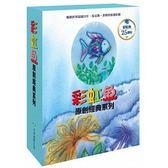 彩虹魚系列套書組(全套8冊)