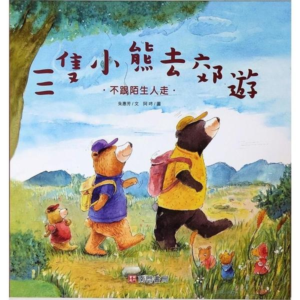 三隻小熊去郊遊:不跟陌生人走