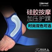護腳踝套-硅膠護踝運動跑步扭傷男女士防護籃球腳腕護具超薄專業防 提拉米蘇