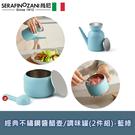 【SERAFINO ZANI】經典不鏽鋼醬醋壺/調味罐(2件組)-藍綠