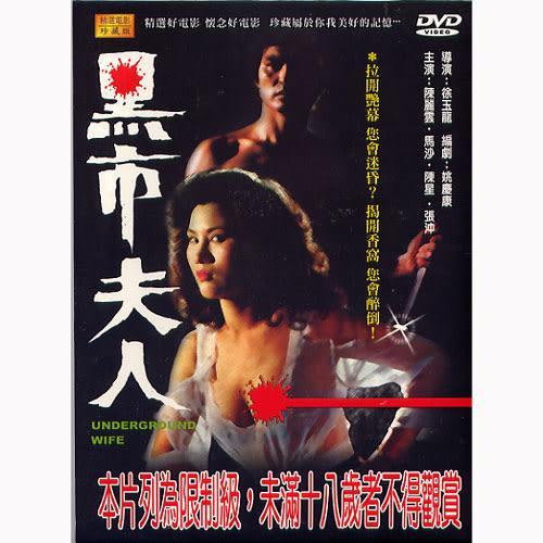 黑市夫人 DVD 陳麗雲/馬沙