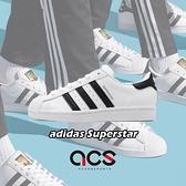 adidas 休閒鞋 Superstar 白 黑 男鞋 女鞋 金標 基本款 小白鞋 運動鞋【ACS】 EG4958