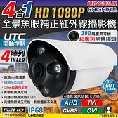 【CHICHIAU】四合一 1080P 200萬全景魚眼超廣角紅外線監視器攝影機 1.8mm