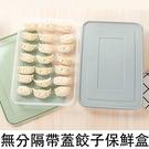 保鮮盒-餃子盒冷凍凍餃子無分隔格速凍附蓋保鮮盒 冰箱收納盒多層家用神器水餃托盤