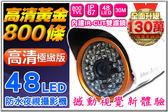 高解析800 條夜視48 燈紅外線攝影機鏡頭百萬像素800TVL 高清極致防水IP67 監