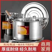 湯鍋 304不銹鋼桶圓桶帶蓋商用湯桶鹵桶油桶燉鍋大容量加厚家用湯鍋【快速出貨】