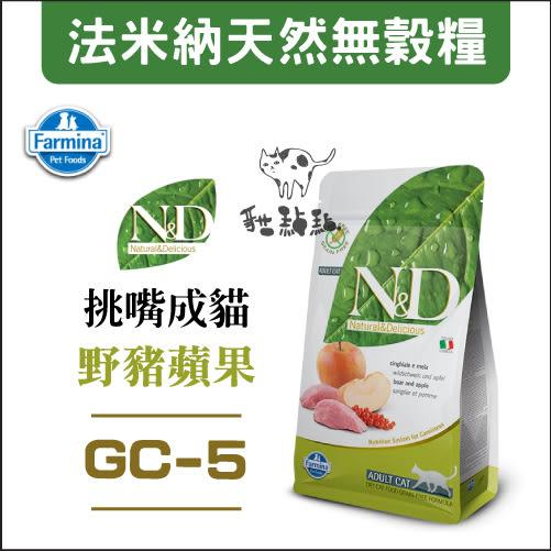 Farmina法米納GC-5[野豬蘋果無穀全貓糧,1.5kg]